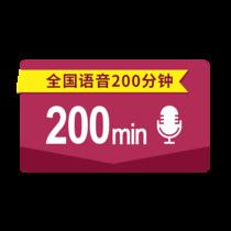 全国语音200分钟