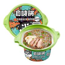 自嗨锅牛肉粉丝汤即食自热75g×6盒01900972