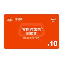 【广东活动专享】阿里零售通10元如意购物券
