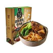 佳家满福清炖酱烧牛肉面480g手工日晒非油炸速食台湾美食